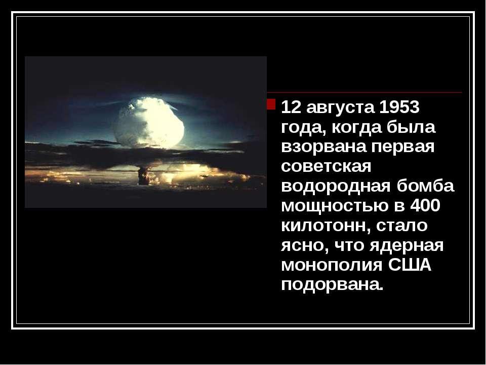 12 августа 1953 года, когда была взорвана первая советская водородная бомба м...