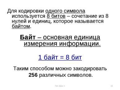 7кл.Урок 3. * Для кодировки одного символа используется 8 битов – сочетание и...