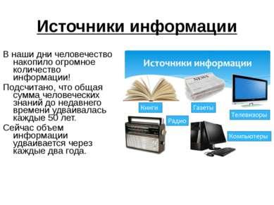 Источники информации В наши дни человечество накопило огромное количество инф...