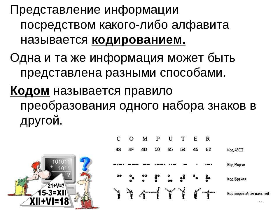 * Представление информации посредством какого-либо алфавита называется кодиро...