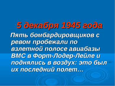 5 декабря 1945 года Пять бомбардировщиков с ревом пробежали по взлетной полос...