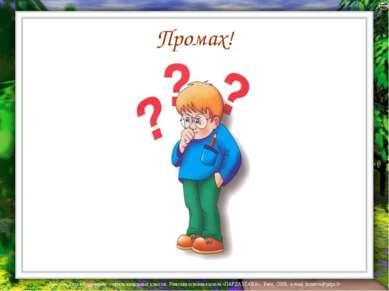 Промах! Лазарева Лидия Андреевна, учитель начальных классов, Рижская основная...
