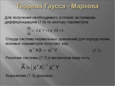 Для получения необходимого условия экстремума дифференцируем (7.6) по вектору...