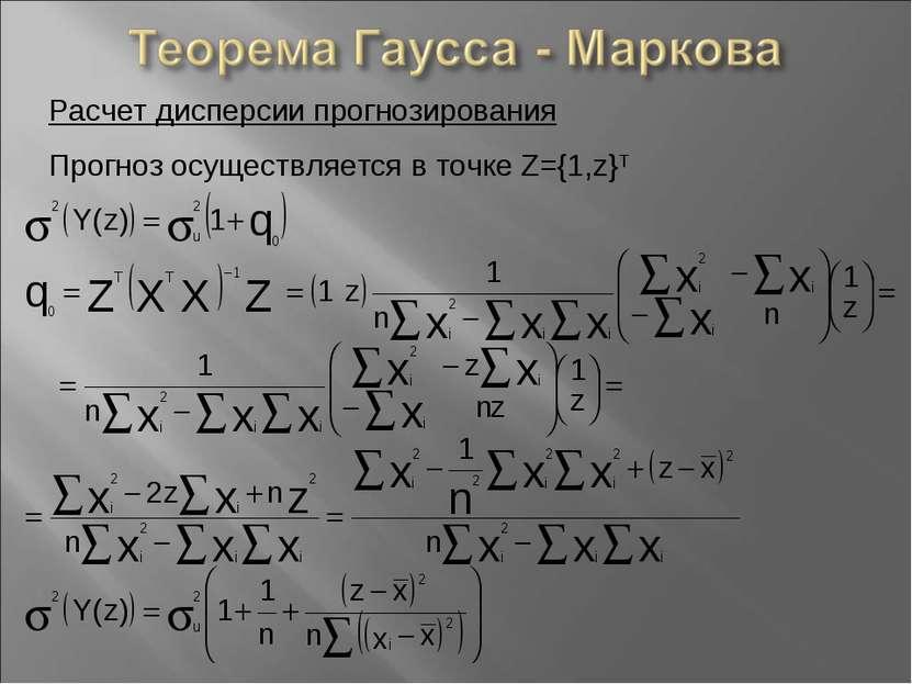Расчет дисперсии прогнозирования Прогноз осуществляется в точке Z={1,z}Т