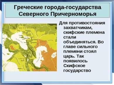 Греческие города-государства Северного Причерноморья Для противостояния захва...
