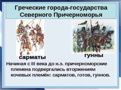 Греческие города-государства Северного Причерноморья Начиная с III века до н....