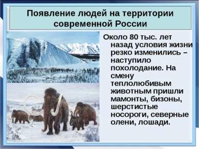 Около 80 тыс. лет назад условия жизни резко изменились – наступило похолодани...