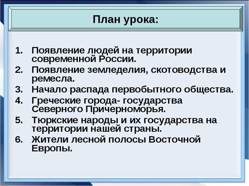 Появление людей на территории современной России. Появление земледелия, ското...