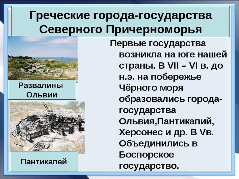 Греческие города-государства Северного Причерноморья Развалины Ольвии Первые ...