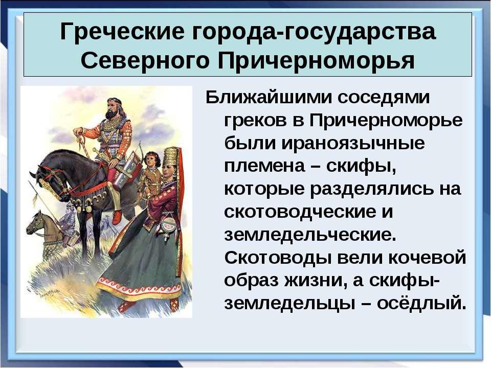Греческие города-государства Северного Причерноморья Ближайшими соседями грек...