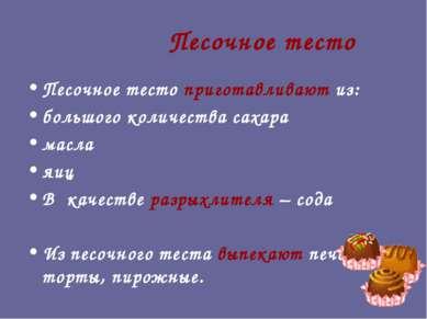 Песочное тесто Песочное тесто приготавливают из: большого количества сахара м...