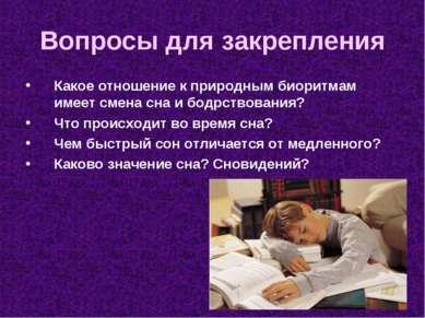 Вопросы для закрепления Какое отношение к природным биоритмам имеет смена сна...