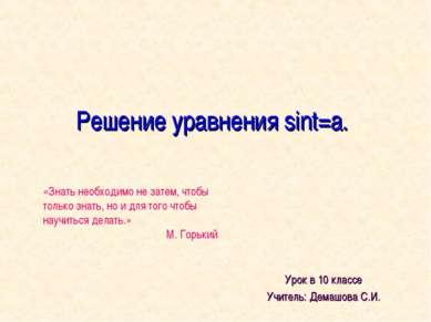Решение уравнения sint=a. Урок в 10 классе Учитель: Демашова С.И. «Знать необ...