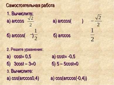 Самостоятельная работа 1. Вычислите: а) arccos a) arccos( ) б) arccos( ) б) a...