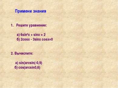 Примени знания Решите уравнение: а) 6sin²x + sinx = 2 б) 2cosx - 3sinx cosx=0...