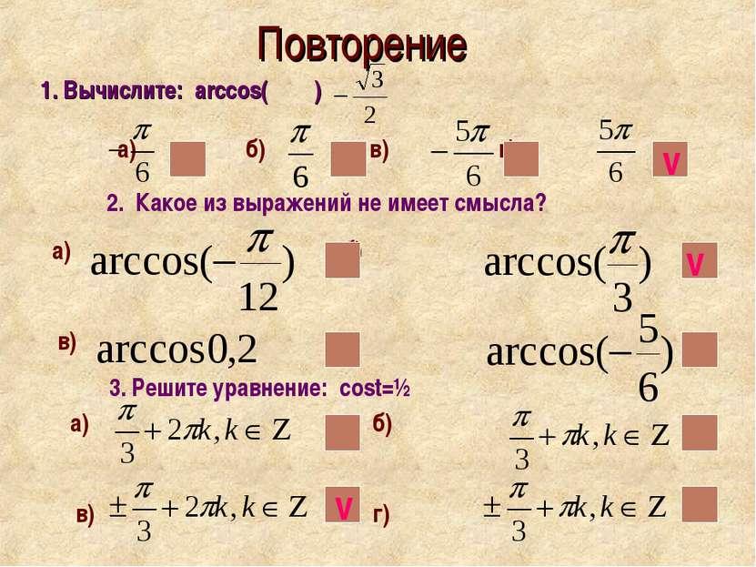 Повторение 1. Вычислите: arccos( ) 2. Какое из выражений не имеет смысла? 3. ...