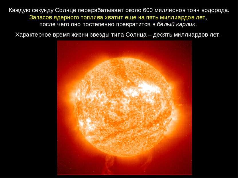 Каждую секунду Солнце перерабатывает около 600миллионов тонн водорода. Запас...