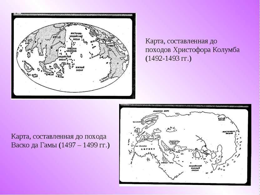 Карта, составленная до походов Христофора Колумба (1492-1493 гг.) Карта, сост...