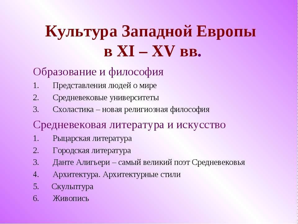 Культура Западной Европы в XI – XV вв. Образование и философия Представления ...
