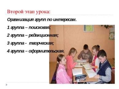 Второй этап урока: Организация групп по интересам. 1 группа – поисковая; 2 гр...