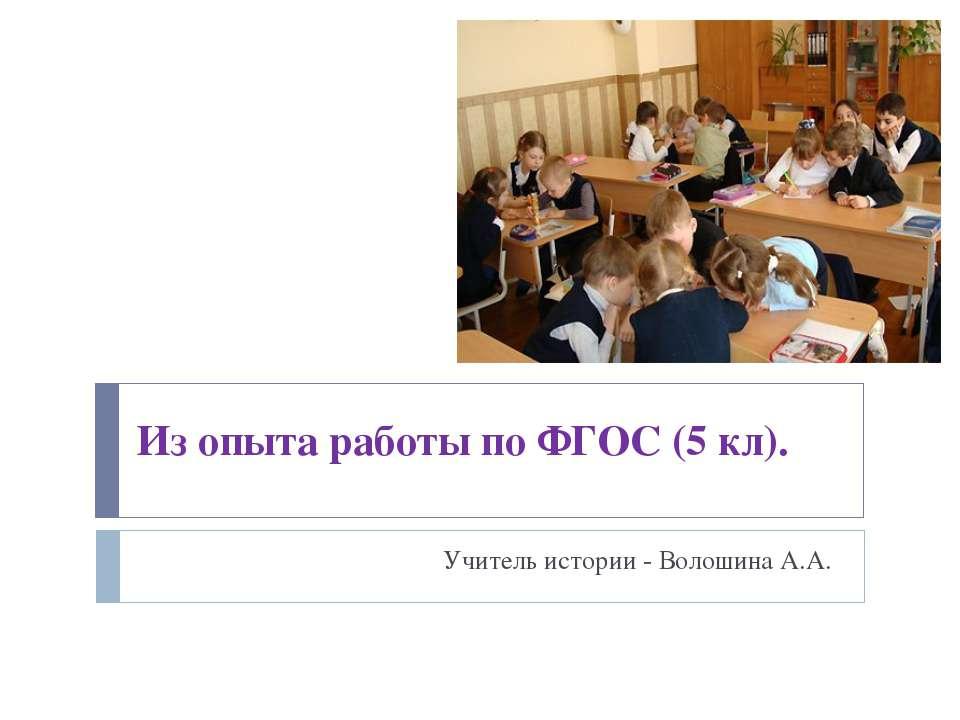Из опыта работы по ФГОС (5 кл). Учитель истории - Волошина А.А.