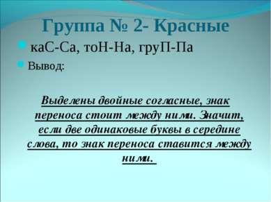 Группа № 2- Красные каС-Са, тоН-На, груП-Па Вывод: Выделены двойные согласные...