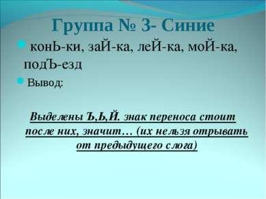 Группа № 3- Синие конЬ-ки, заЙ-ка, леЙ-ка, моЙ-ка, подЪ-езд Вывод: Выделены Ъ...