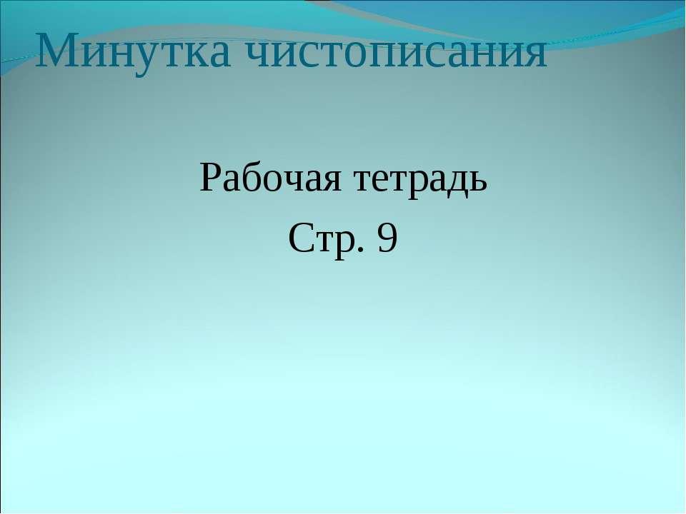Минутка чистописания Рабочая тетрадь Стр. 9