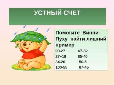 УСТНЫЙ СЧЕТ Помогите Винни-Пуху найти лишний пример 90-27 67-32 27+18 85-40 8...