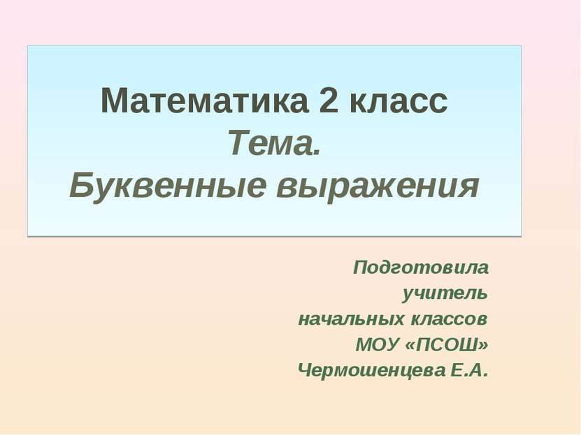 Математика 2 класс Тема. Буквенные выражения Подготовила учитель начальных кл...