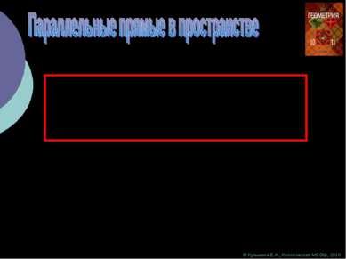 © Кузьмина Е.А., Колобовская МСОШ, 2010 Две прямые называются скрещивающимися...