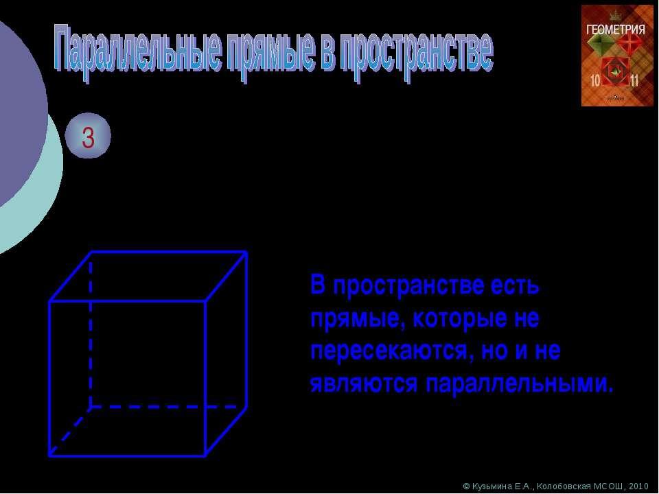 © Кузьмина Е.А., Колобовская МСОШ, 2010 3 Дан куб. Являются ли параллельными ...