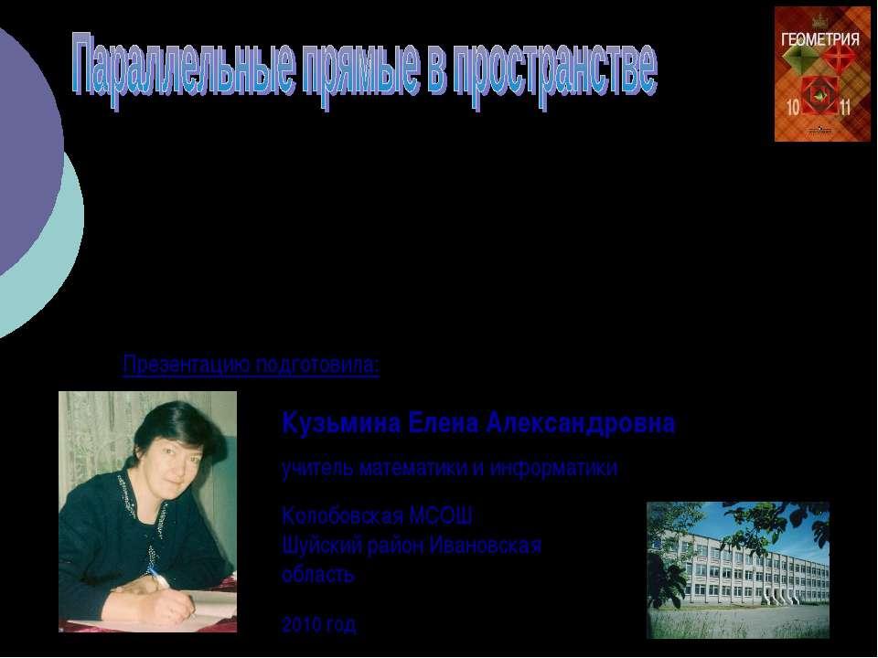 Используемая литература: 1. Геометрия: Учебник для средней школы. 10–11 класс...