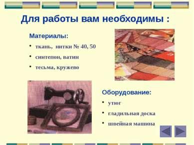 Свободная техника В этой технике используется сочетание квадратов, полосок,тр...