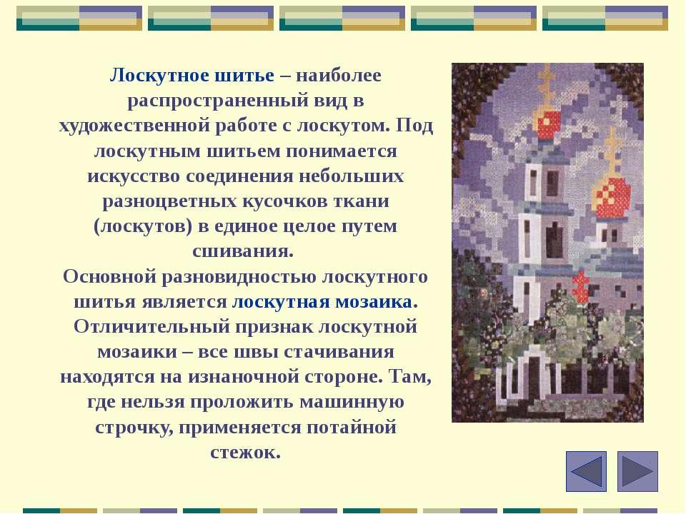 Лоскутки и фантазия Лоскутный ворох, разноцветный край С моей фантазией ты сн...