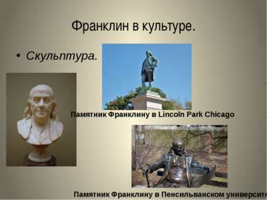 Франклин в культуре. Скульптура. Памятник Франклину в Lincoln Park Chicago Па...