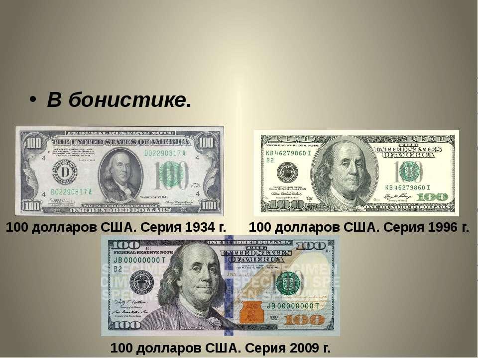 В бонистике. 100 долларов США. Серия 1934 г. 100 долларов США. Серия 1996 г. ...