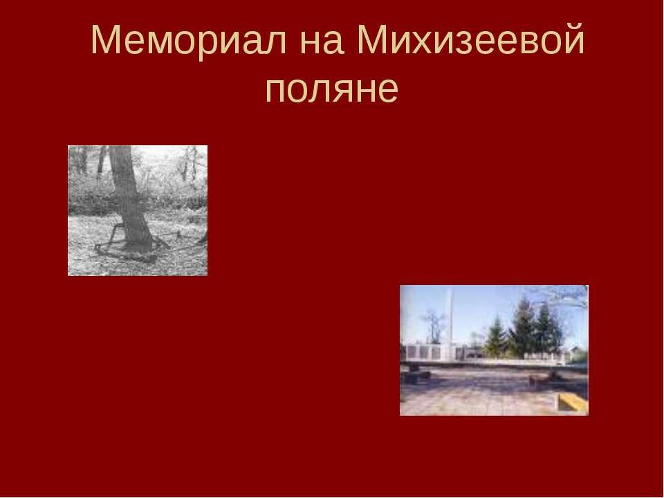 Мемориал на Михизеевой поляне