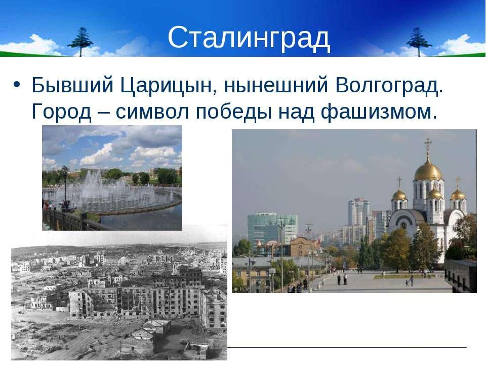 Сталинград Бывший Царицын, нынешний Волгоград. Город – символ победы над фаши...