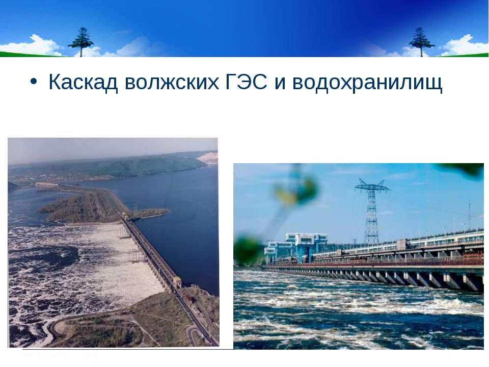 Каскад волжских ГЭС и водохранилищ