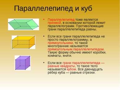 Параллелепипед и куб Параллелепипед тоже является призмой, в основании которо...