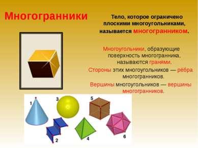 Многогранники Тело, которое ограничено плоскими многоугольниками, называется ...