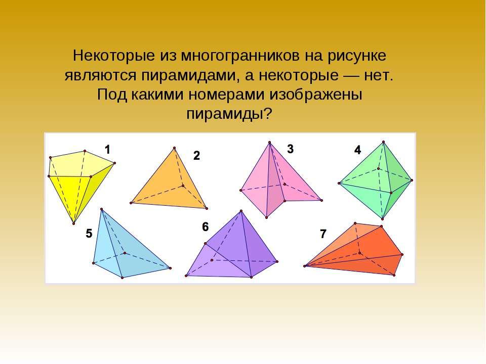 Некоторые из многогранников на рисунке являются пирамидами, а некоторые — нет...