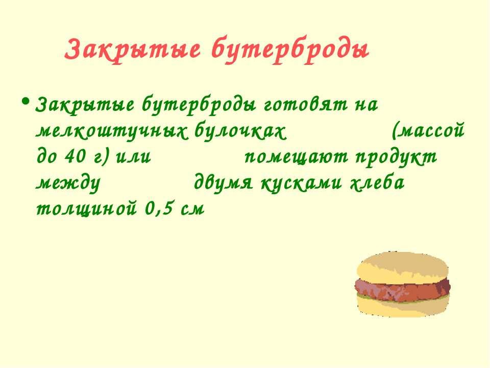 Закрытые бутерброды Закрытые бутерброды готовят на мелкоштучных булочках (мас...