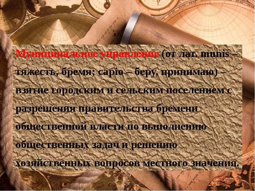 Муниципальное управление (от лат. munis – тяжесть, бремя; capio – беру, прини...
