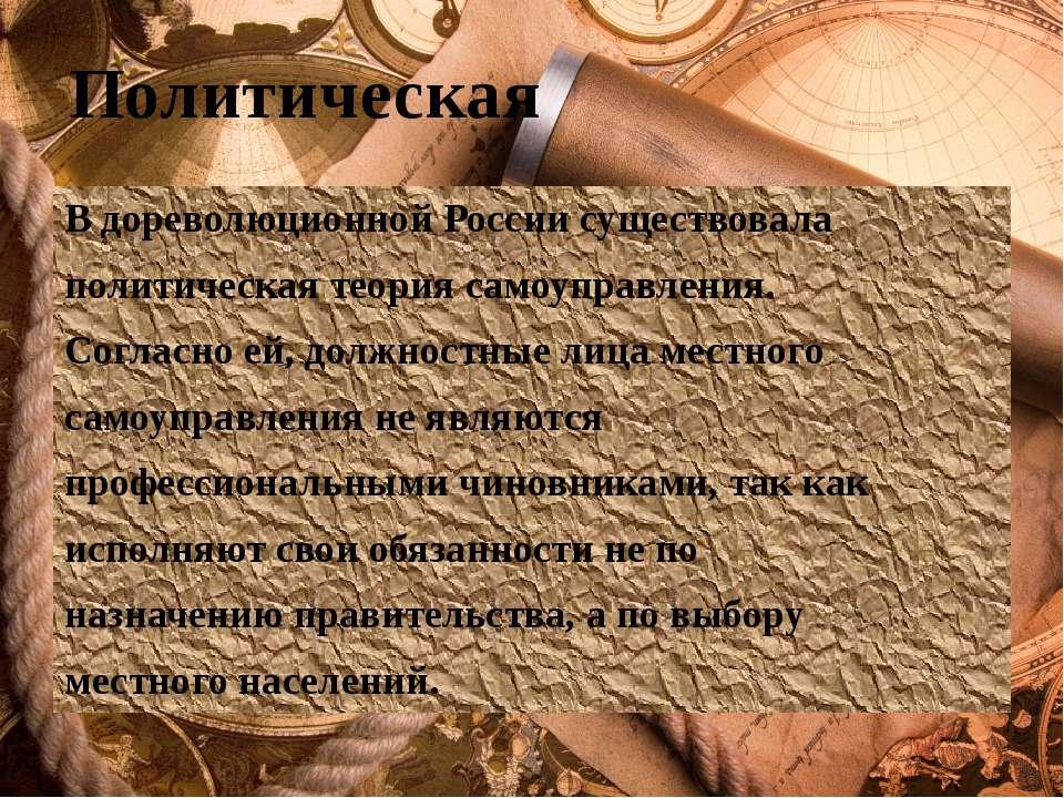 В дореволюционной России существовала политическая теория самоуправления. Сог...
