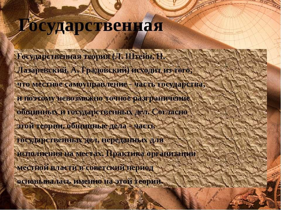 Государственная теория (Л. Штейн, Н. Лазаревский, А. Градовский) исходит из т...