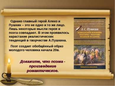 Однако главный герой Алеко и Пушкин – это не одно и то же лицо. Лишь некоторы...