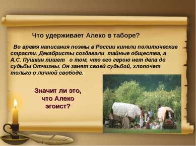 Что удерживает Алеко в таборе? Во время написания поэмы в России кипели полит...
