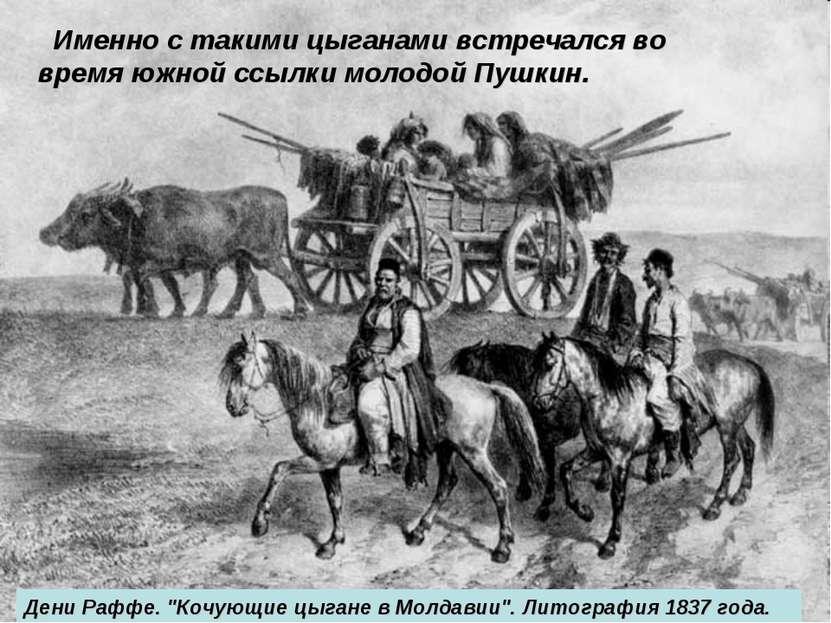 Именно с такими цыганами встречался во время южной ссылки молодой Пушкин. Ден...